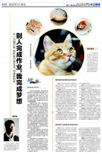 2014-03-28长江商报-锐读_by刘雯
