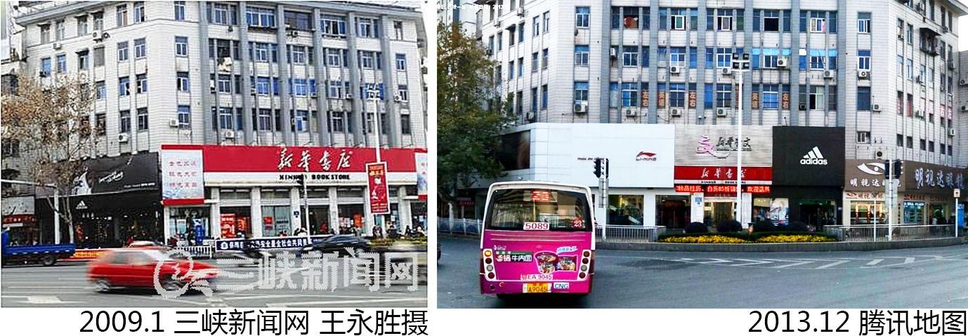 宜昌铁路坝新华书店变迁