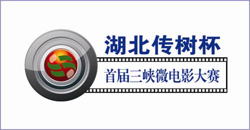 湖北传树杯首届三峡微电影大赛
